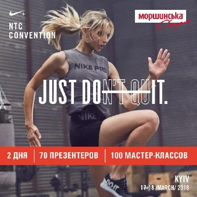 17-18 березня, за підтримки «Моршинська» «Спорт» відбулася конвенція Nike+ Training Club!